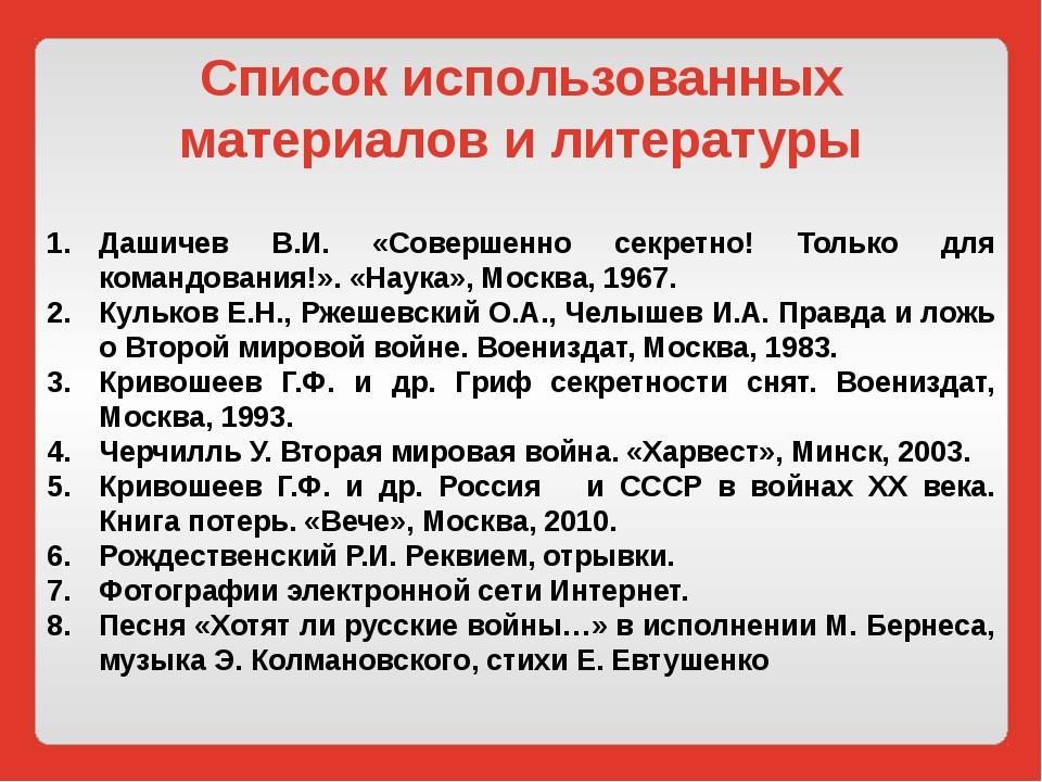Дашичев В.И. «Совершенно секретно! Только для командования!». «Наука», Москва...