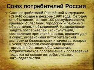 Союз потребителей России Союз потребителей Российской Федерации (СПРФ) создан