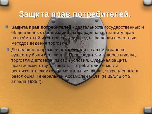 Защита прав потребителей. Защита прав потребителей - деятельность государстве...