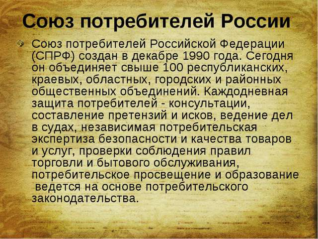 Союз потребителей России Союз потребителей Российской Федерации (СПРФ) создан...
