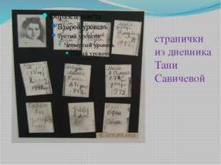 странички из дневника Тани Савичевой