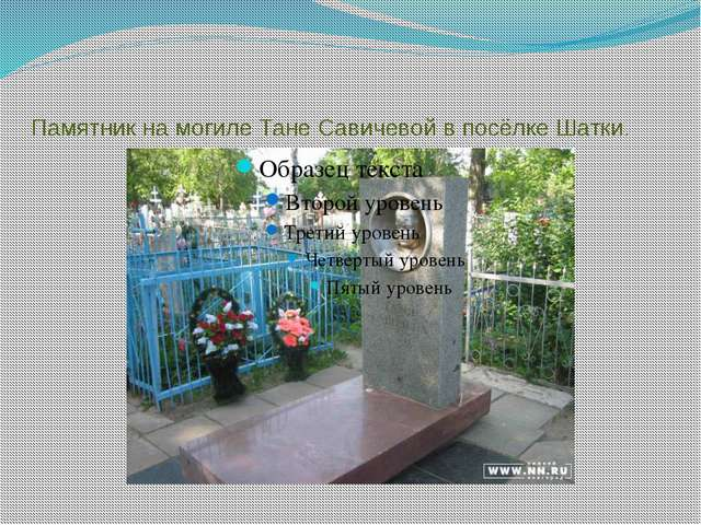 Памятник на могиле Тане Савичевой в посёлке Шатки.