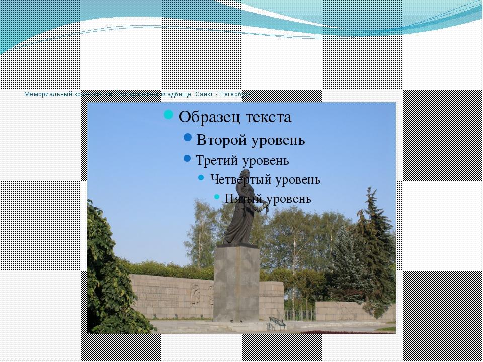 Мемориальный комплекс на Пискарёвском кладбище. Санкт - Петербург