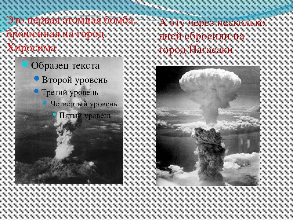 Это первая атомная бомба, брошенная на город Хиросима А эту через несколько...