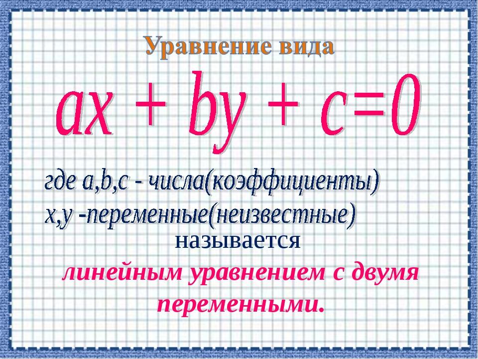 уравнение вида является по параметрам и по переменным любой