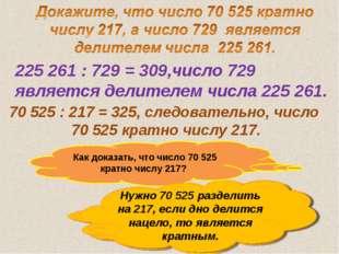 Нужно 225 261 разделить на 729, если оно делится без остатка, то число 729 яв