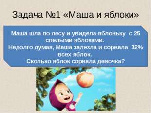 Задача №1 «Маша и яблоки» Маша шла по лесу и увидела яблоньку с 25 спелыми яб