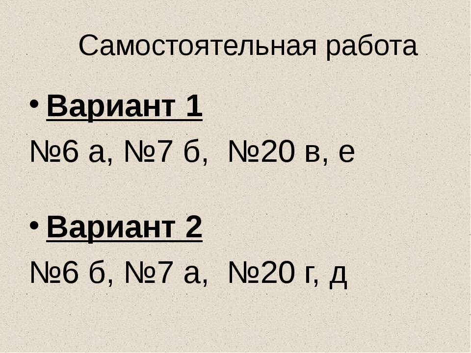 Самостоятельная работа Вариант 1 №6 а, №7 б, №20 в, е Вариант 2 №6 б, №7 а, №...