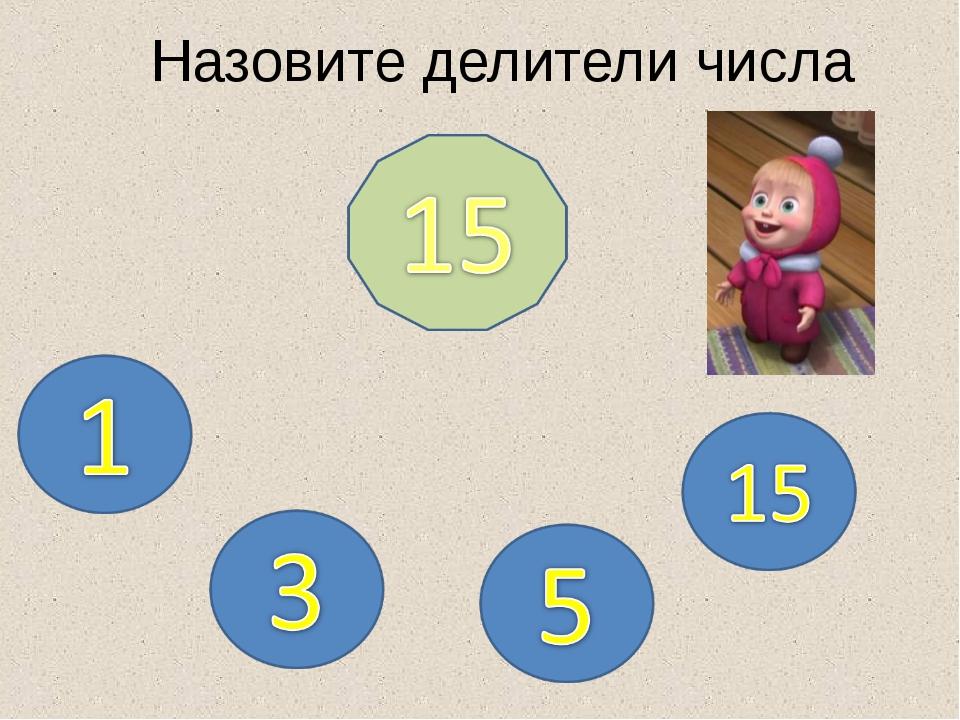 Назовите делители числа www.konspekturoka.ru