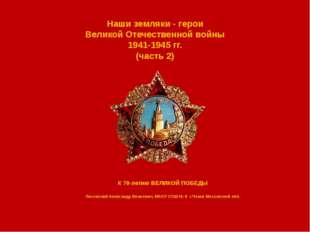 Наши земляки - герои Великой Отечественной войны 1941-1945 гг. (часть 2) К 70