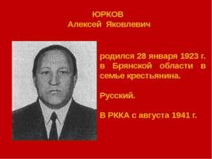 родился 28 января 1923 г. в Брянской области в семье крестьянина. Русский. В