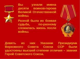 Вы узнали имена десяти воинов-героев Великой Отечественной войны. Разной был
