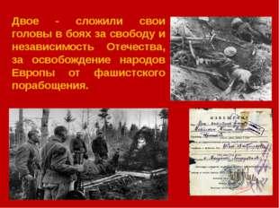 Двое - сложили свои головы в боях за свободу и независимость Отечества, за о