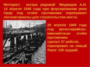 Моторист катера рядовой Медведев А.И. 14 апреля 1945 года при форсировании р