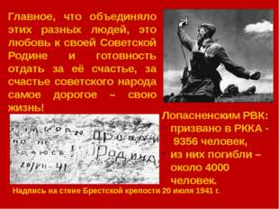 Главное, что объединяло этих разных людей, это любовь к своей Советской Роди