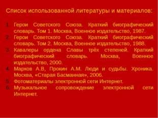 Список использованной литературы и материалов: Герои Советского Союза. Кратк