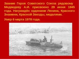 Звание Героя Советского Союза рядовому Медведеву А.И. присвоено 29 июня 1945