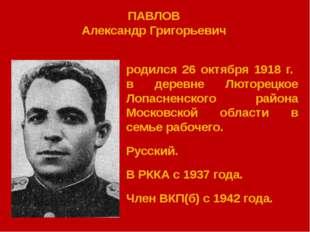 родился 26 октября 1918 г. в деревне Люторецкое Лопасненского района Московс