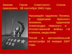 Награждён орденом Ленина, 2 орденами Красного Знамени, орденами Александра Н