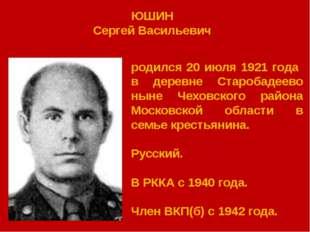 родился 20 июля 1921 года в деревне Старобадеево ныне Чеховского района Моск