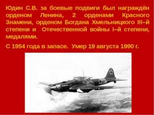 Юдин С.В. за боевые подвиги был награждён орденом Ленина, 2 орденами Красног