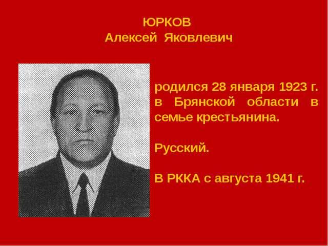 родился 28 января 1923 г. в Брянской области в семье крестьянина. Русский. В...