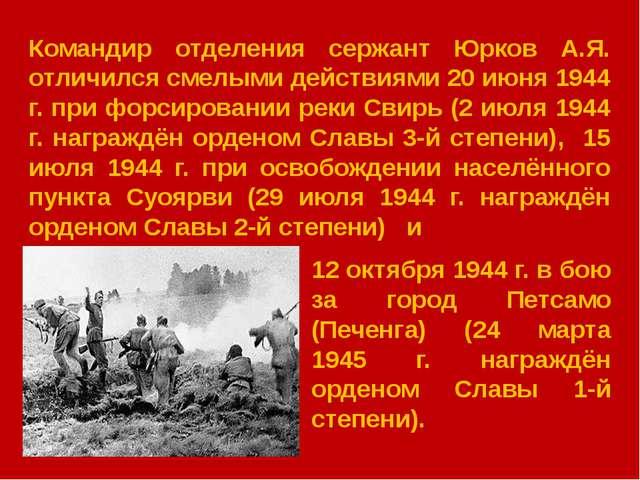 Командир отделения сержант Юрков А.Я. отличился смелыми действиями 20 июня 1...