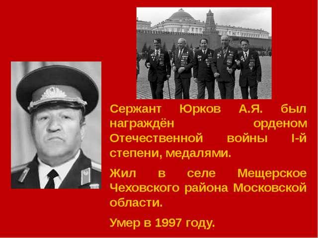 Сержант Юрков А.Я. был награждён орденом Отечественной войны I-й степени, ме...