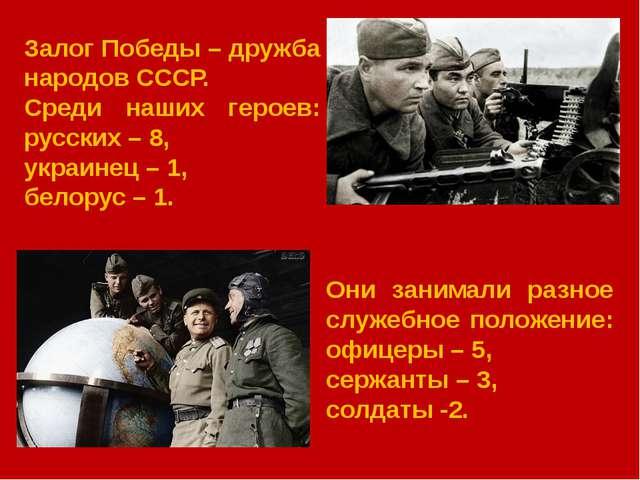 Они занимали разное служебное положение: офицеры – 5, сержанты – 3, солдаты...
