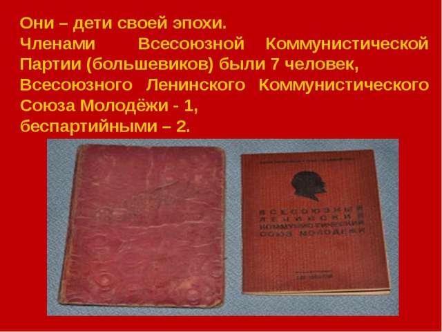 Они – дети своей эпохи. Членами Всесоюзной Коммунистической Партии (большеви...