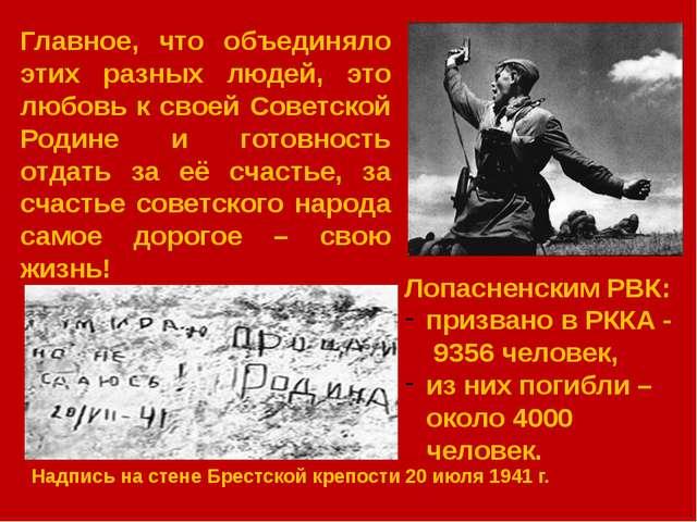 Главное, что объединяло этих разных людей, это любовь к своей Советской Роди...