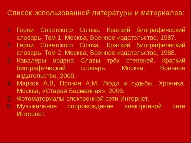 Список использованной литературы и материалов: Герои Советского Союза. Кратк...