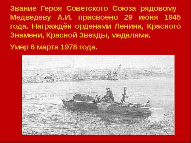 Звание Героя Советского Союза рядовому Медведеву А.И. присвоено 29 июня 1945...