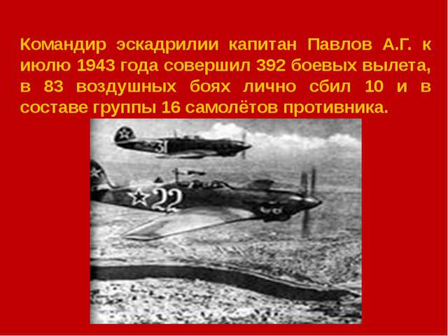 Командир эскадрилии капитан Павлов А.Г. к июлю 1943 года совершил 392 боевых...