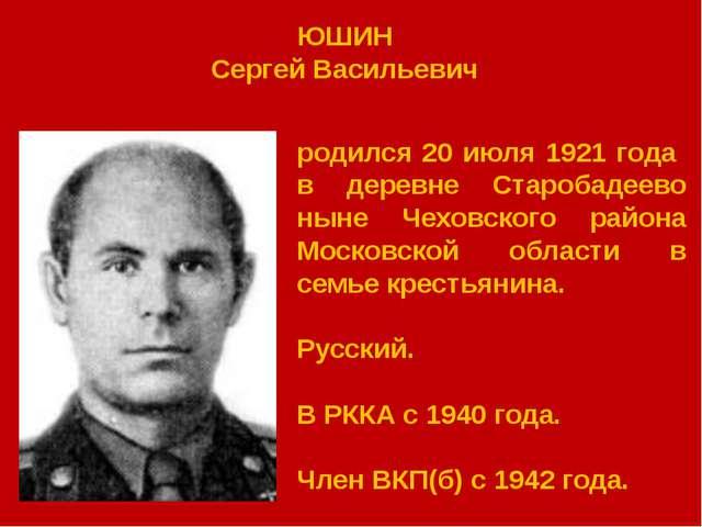 родился 20 июля 1921 года в деревне Старобадеево ныне Чеховского района Моск...