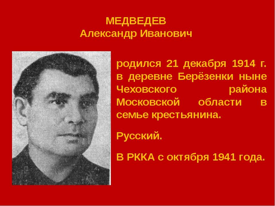 родился 21 декабря 1914 г. в деревне Берёзенки ныне Чеховского района Москов...