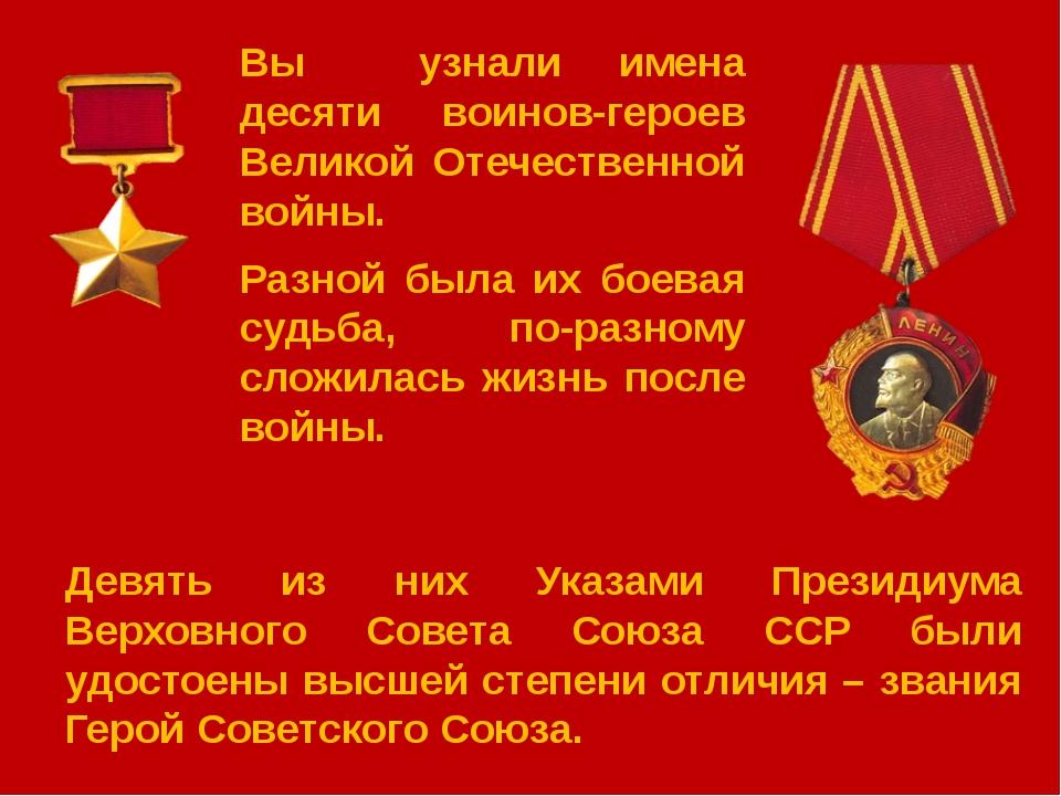 Вы узнали имена десяти воинов-героев Великой Отечественной войны. Разной был...
