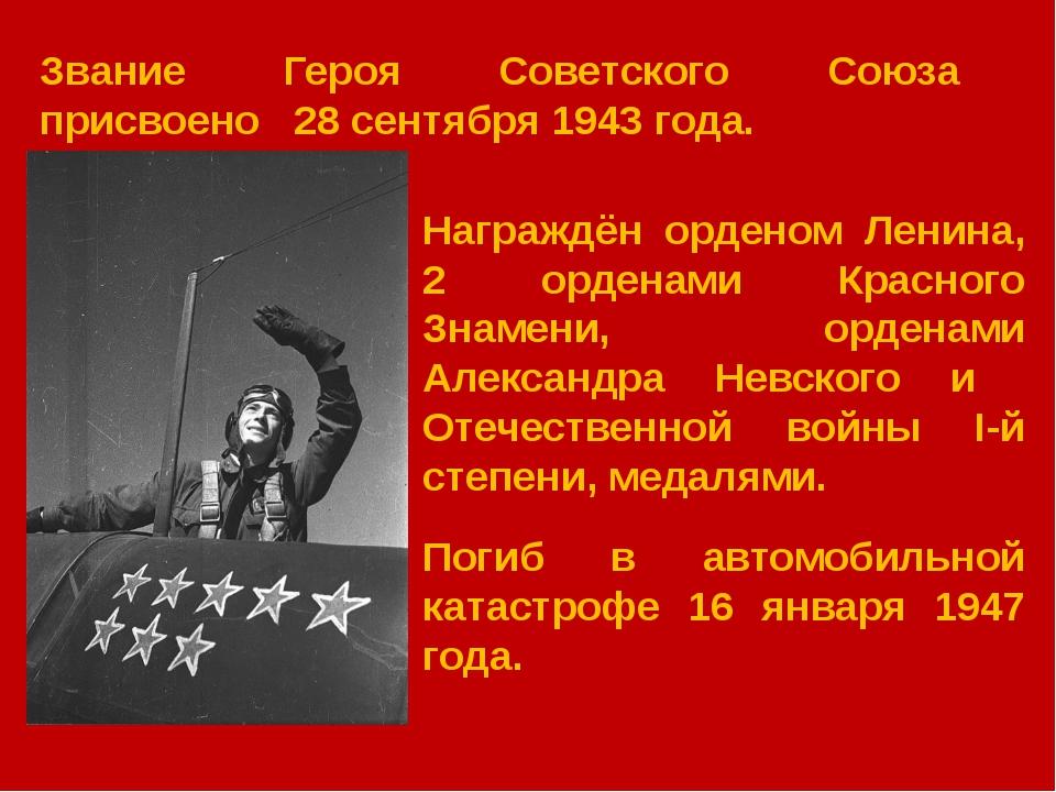 Награждён орденом Ленина, 2 орденами Красного Знамени, орденами Александра Н...