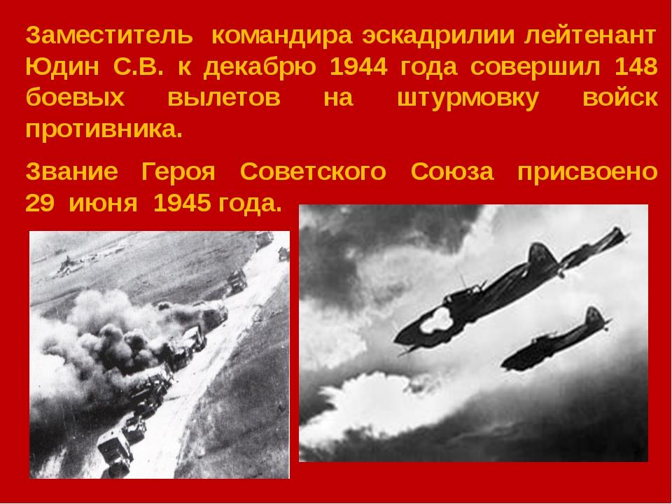Заместитель командира эскадрилии лейтенант Юдин С.В. к декабрю 1944 года сов...