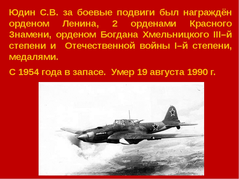 Юдин С.В. за боевые подвиги был награждён орденом Ленина, 2 орденами Красног...