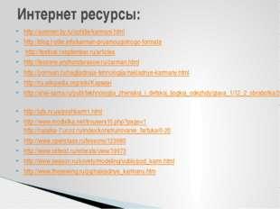 http://avemeri.by.ru/schitie/karmani.html http://blog.t-stile.info/karman-pry