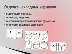 отделочными строчками, складками, защипами, навесными и прорезными петлями, п