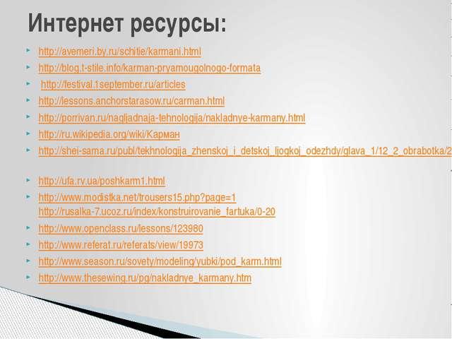 http://avemeri.by.ru/schitie/karmani.html http://blog.t-stile.info/karman-pry...