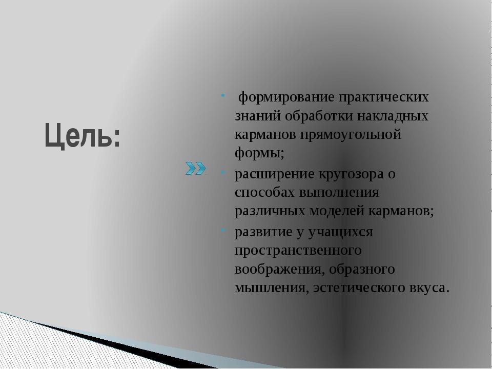 Цель: формирование практических знаний обработки накладных карманов прямоугол...