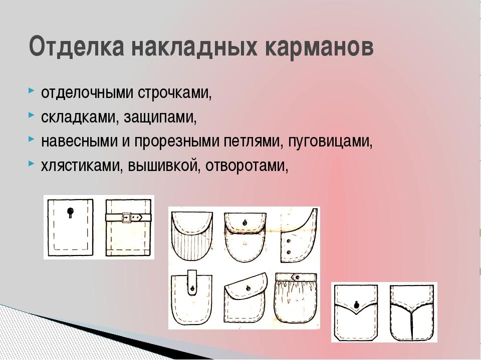 отделочными строчками, складками, защипами, навесными и прорезными петлями, п...