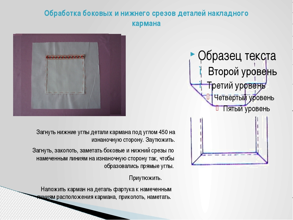 Обработка боковых и нижнего срезов деталей накладного кармана Загнуть нижние...