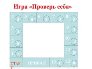 ПРИВАЛ СТАРТ 1 5 2 8 3 3 4 8 5 8 6 8 7 3 8 9 10 11 12 13 5 3 3 10 8 10 Игра «