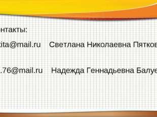 snpnikita@mail.ru Светлана Николаевна Пятковская nadua.76@mail.ru Надежда Ген