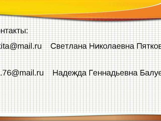 snpnikita@mail.ru Светлана Николаевна Пятковская nadua.76@mail.ru Надежда Ген...