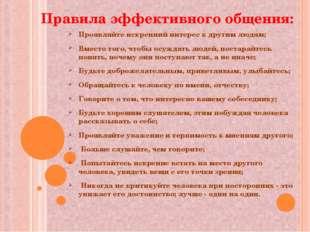 Правила эффективного общения: Проявляйте искренний интерес к другим людям; Вм